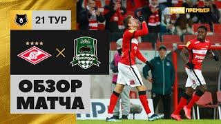 07 03 2021 Спартак Краснодар Обзор матча
