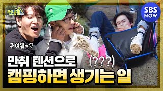 Members who play like drunk people even though they drank non-alcohol / Running Man | SBS NOW