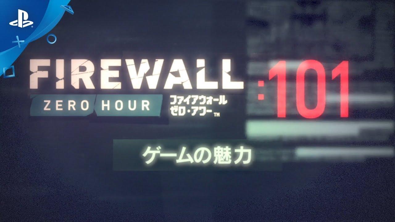 『Firewall Zero Hour』 101:ゲームの魅力