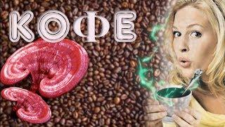 Кофе и здоровье от Три Д Пить кофе без вреда для здоровья
