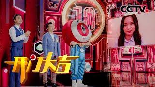 《开门大吉》 20200601| CCTV综艺