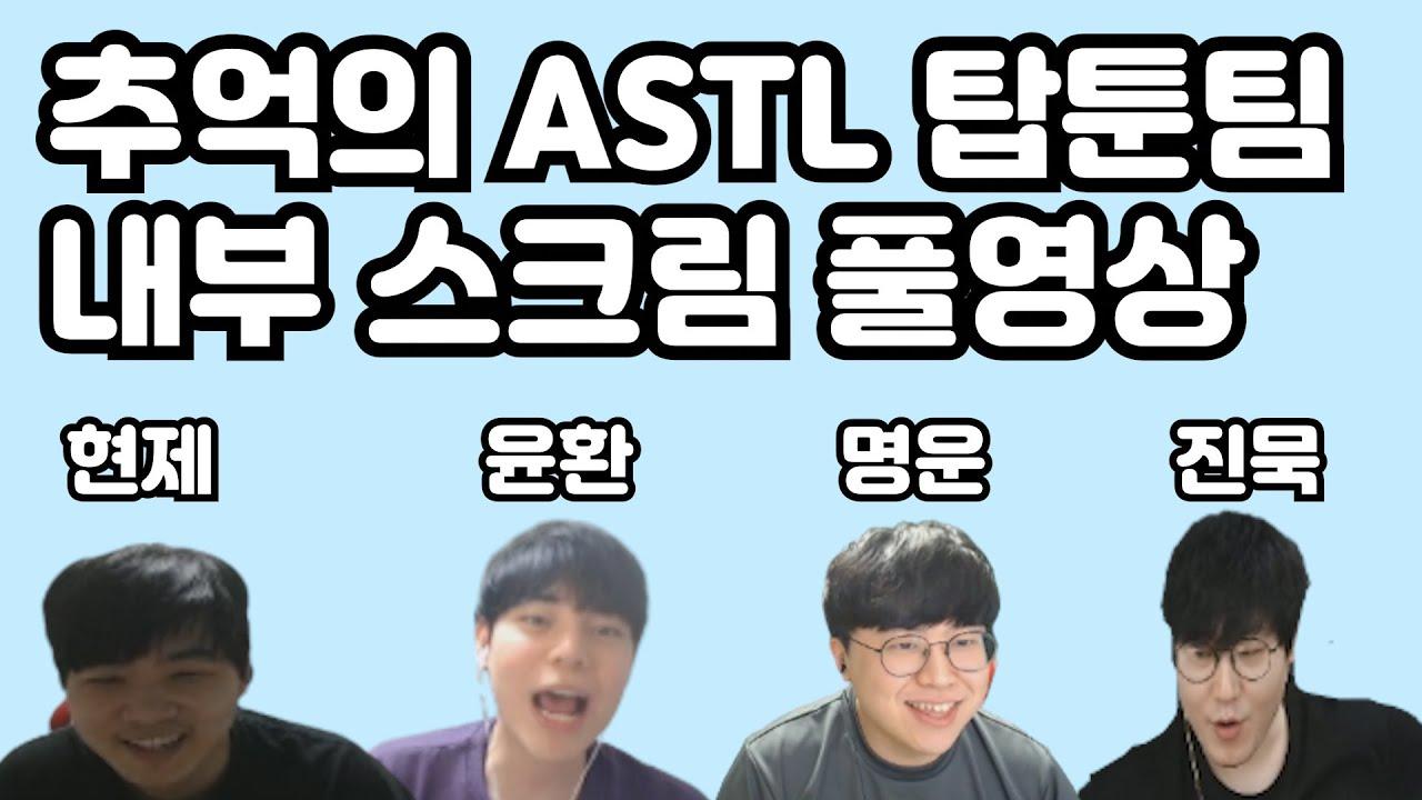 추억의  ASTL 탑툰팀 내부 스크림 풀영상(감독팀vs선수팀)