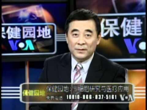 2011-01-22 保健园地(1/3): 干细胞研究与医疗应用