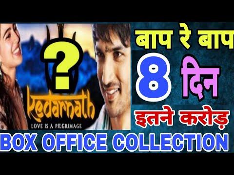 8th Day Boxoffice collection of movie kedarnath | Sushant singh rajput, sara ali khan, abhishek Mp3