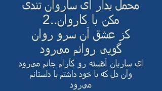 afghan karaoke. ai sarban ahesta ran karaoke