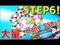(Captain Tsubasa Dream Team CTDT) 1997 Part 3! All 6 Steps! 1997第3弾 STEP 6 完走!(英実況)【たたかえドリームチーム】