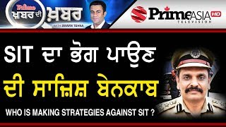 Khabar Di Khabar 749 || Who is Making Strategies Against SIT ?