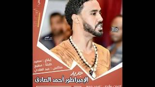 احمد الصادق - انت الاول | New 2018 | اغاني سودانية 2018