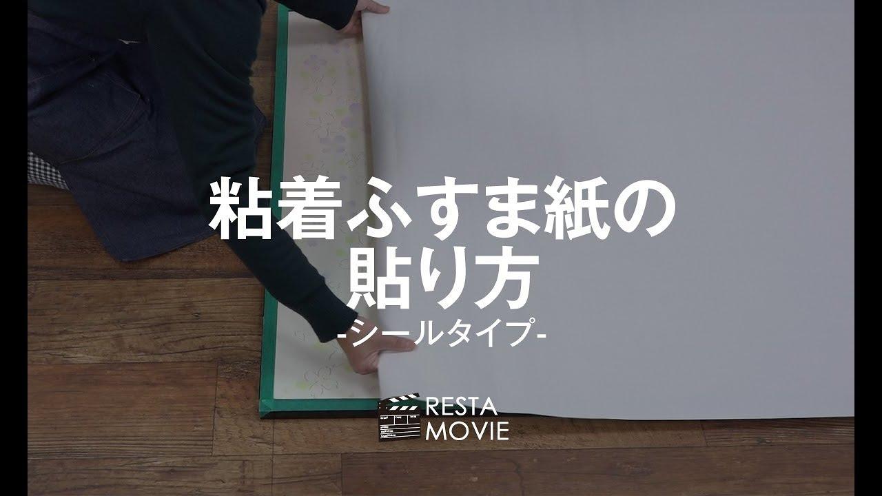 Diy 粘着ふすま紙の貼り方 シールタイプ Resta Youtube