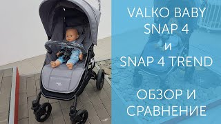 коляска Valco Baby Snap Trend обзор