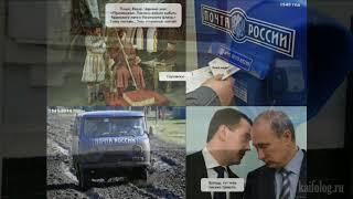 почта россии приколы, демотиваторы