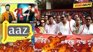 নবাব ও বস২ হলে আগুনের হুমকি ? কাকে জানোয়ার বলেন জাজের সিইও | Bangladesh Media News