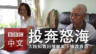大陸知青回憶九號風球下偷渡香港