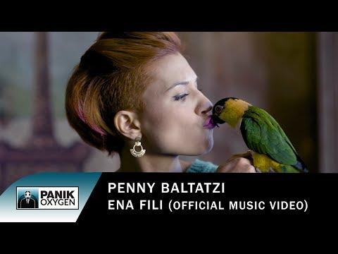 Πέννυ Μπαλτατζή - Ένα Φιλί | Penny Baltatzi - Ena Fili - Official Video Clip