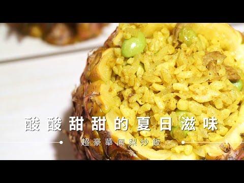 【炒飯】超豪華版鳳梨炒飯,酸甜開胃的夏日滋味