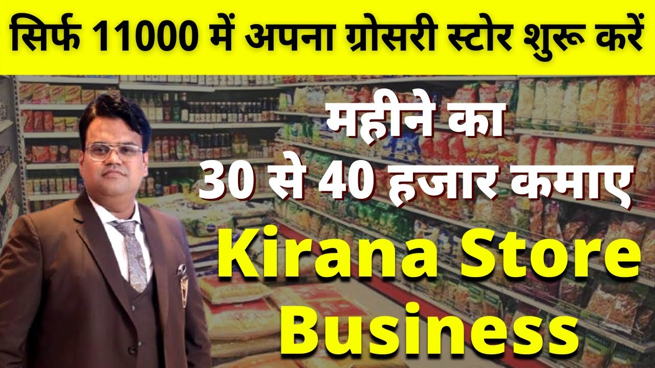 #Kirana Store Business #Grocery Franchise | Online Grocery Store at Rs. 11000  #Provision Store Idea