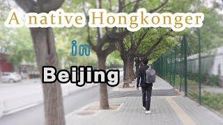 A native Hongkonger in Beijing