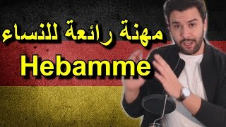 مهنة رائعة للنساء Hebamme مستقبلها زاهر و راتبها كبير لا يعرفها أحد