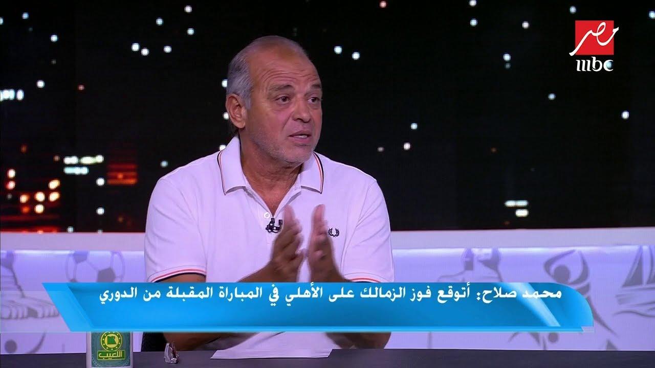 محمد صلاح : أتمني عودة الروح الجميلة بين جمهور الأهلي والزمالك