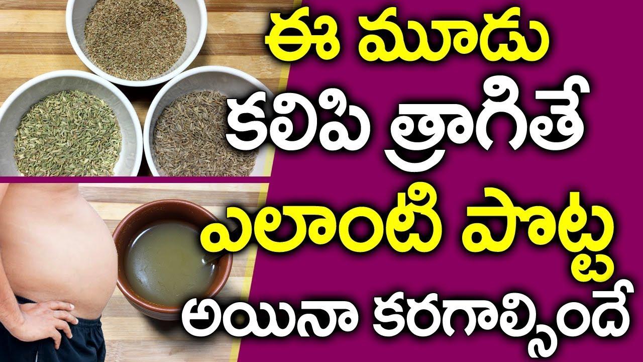 పటటచటట కవవ తగగలట I Belly Fat I Health Tips In Telugu I Et I Everything In Telugu