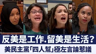 激進左派議員對峙川普 眾議院否決總統彈劾|新唐人亞太電視|20190724