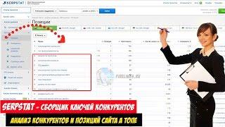 Serpstat (Серпстат): Как получить все ключи конкурентов за 1 минуту? ПРИМЕР СБОРА КЛЮЧЕЙ