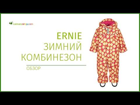Зимний комбинезон ERNIE для девочек (Caimano, Зима 2018/19)