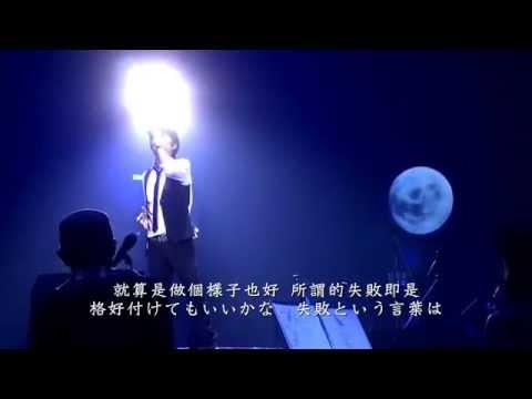 福山雅治 暁(曉)live 2013 HUMAN 【中日雙字】