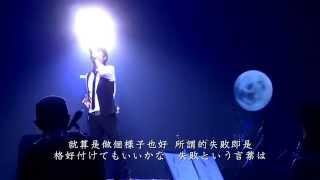 """翻譯&製作:貓丸媯(DanTYcat) (""""暁(Akatsuki)"""" from Fukuyama Masaharu'..."""
