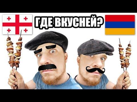 Армения или Грузия 2019 - ГДЕ ВКУСНЕЙ! Сравнение Грузия и Армения 2019