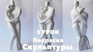 Как Покрасить Скульптуру 5 Урок Скульптура на Продажу