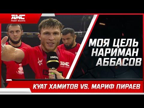 """Мариф Пираев: """"Моя цель - Нариман Аббасов!"""" / Слова после боя с Куатом Хамитовым"""