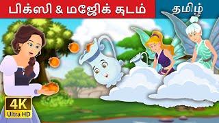 பிக்ஸி & மேஜிக் குடம் | Pixi and The Magic Pitcher Story | Tamil Fairy