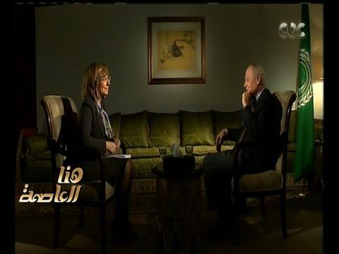 هنا العاصمة | لقاء مع أحمد أبو الغيط الأمين العام لجامعة الدول العربية | الحوار الكامل