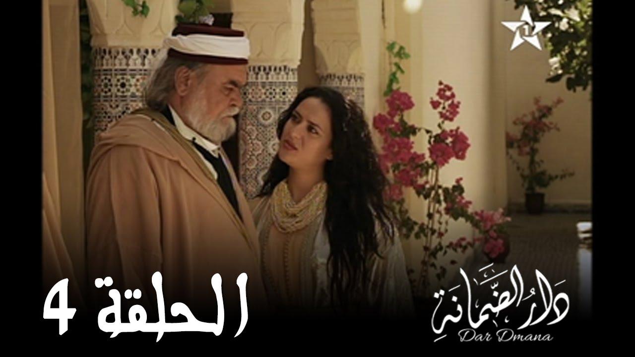Dar Dmana épisode 4 -  دار الضمانة - الحلقة الرابعة