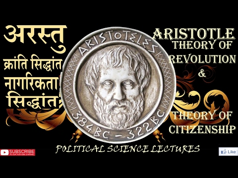 ARISTOTLE;THEORY OF REVOLUTION & CITIZENSHIPअरस्तु क्रांति, नागरिकता सिद्धांत, आधुनिक परिपेक्ष