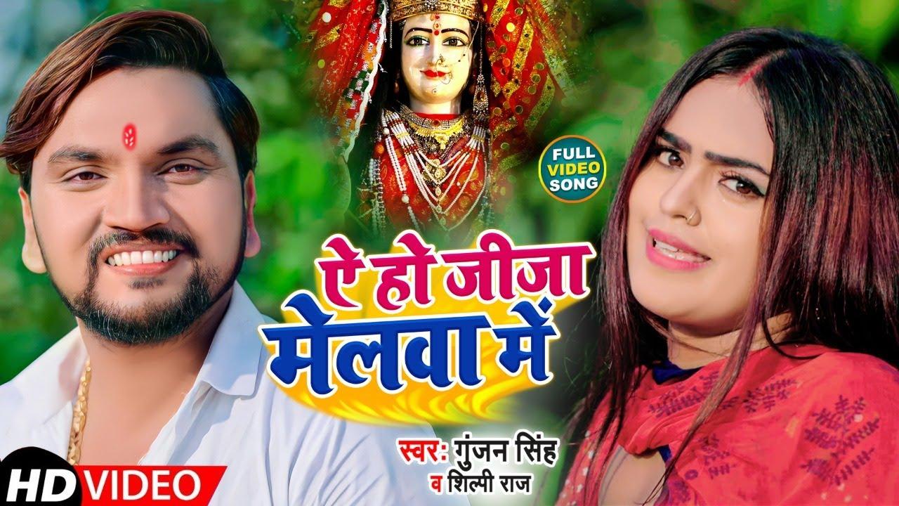 #Video | ऐ हो जीजा मेलवा में | #Gunjan Singh | Ae Ho Jija Melwa Me | Shilpi Raj | Bhojpuri Song 2021
