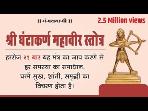 Shree Ghantakaran Mahavir Mantra |  घण्टाकर्ण महावीर मंत्र | shri gantakarn mul mantra stotra
