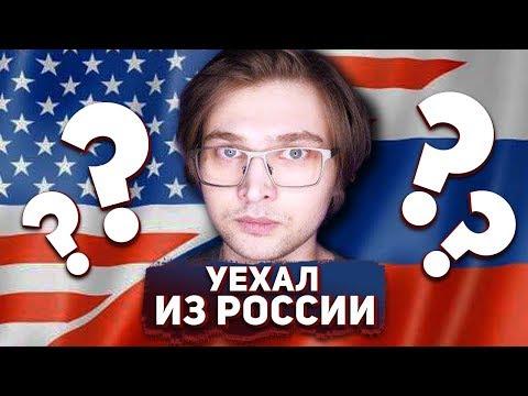УЕХАЛ ИЗ РОССИИ В АМЕРИКУ / Пора валить!