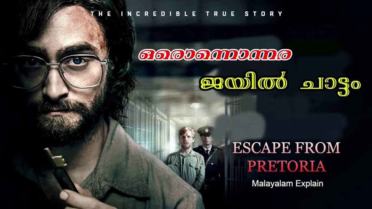 Download Escape From Pretoria Movie Malayalam Explain   Cinima Lokam.