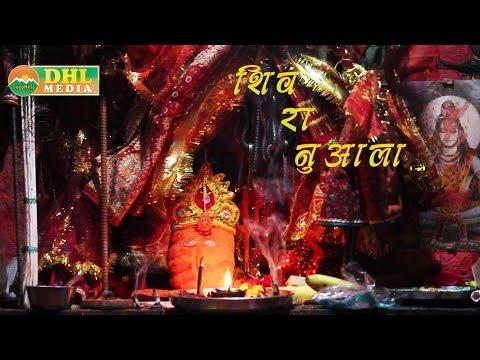Shiv Ra Nuala | शिव  रा नुआला | Om Namah Shiay | New Himachali Hits  2018