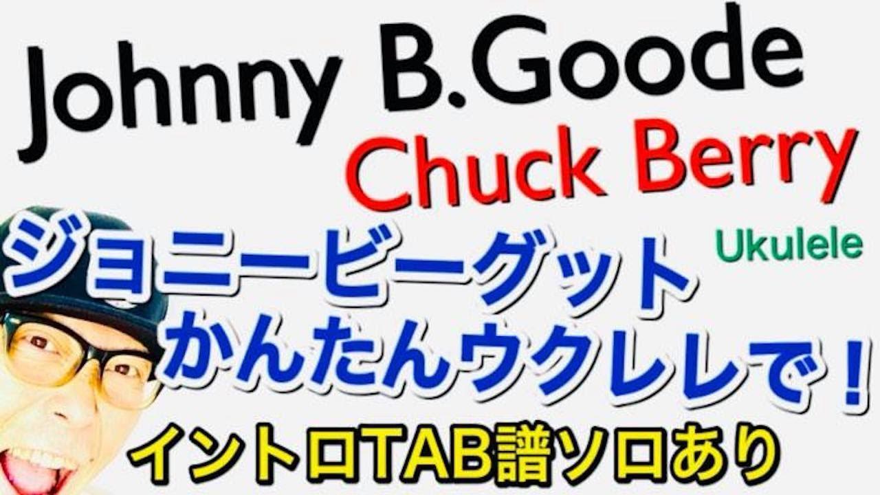 Johnny B. Goode / ジョニービーグッド(TAB譜でイントロも!)【ウクレレ 超かんたん版 コード&レッスン付】EASY UKULELE