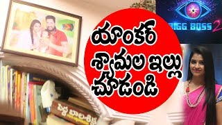 Bigg Boss 2 Telugu fame Anchor Shyamala Residence | Exclusive Visuals