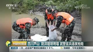 [中国财经报道]强降雨致多地险情频发 四川阿坝:灾害已致9人遇难 35人失联| CCTV财经