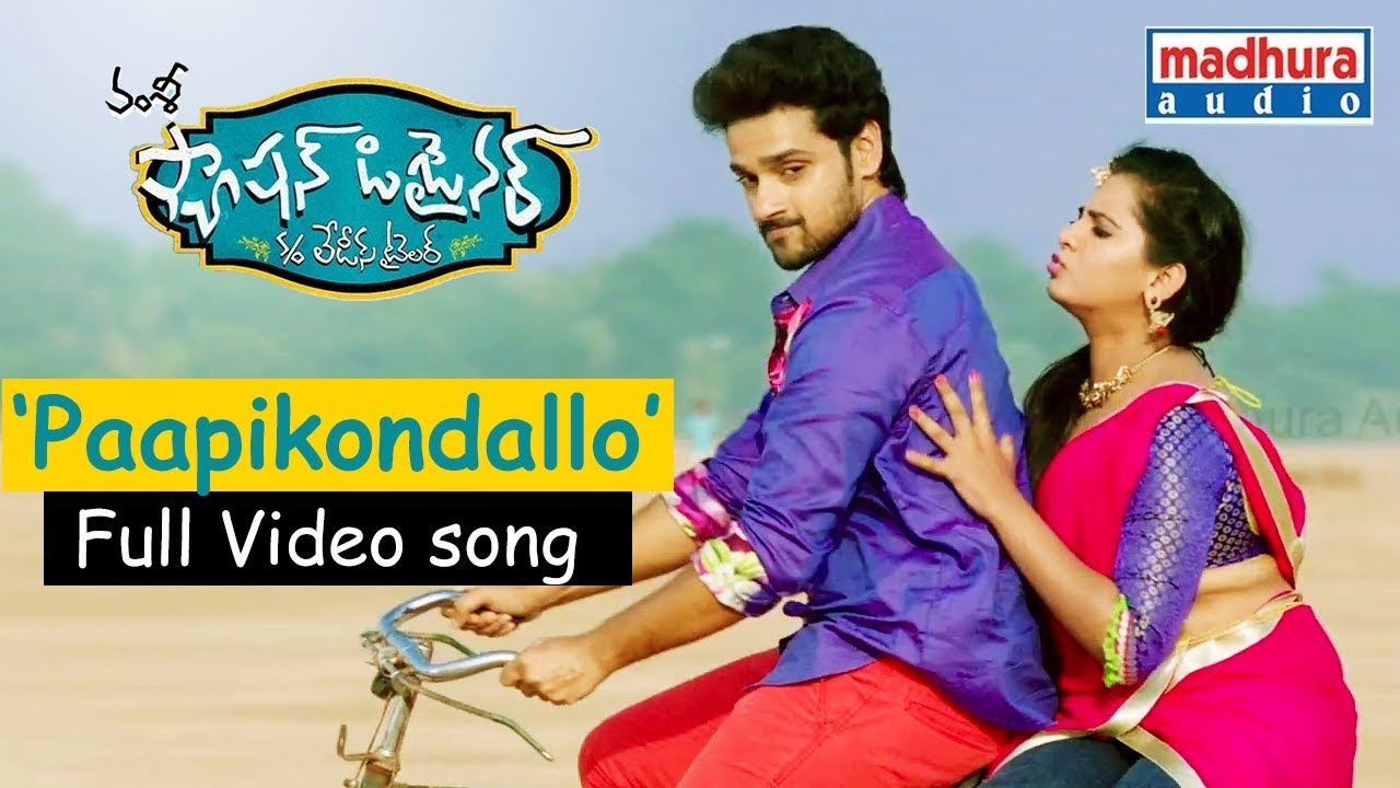 Paapi Kondallo Full Song With English Lyrics Fashion Designer S O Ladies Tailor Movie Vamsy By Madhura Audio