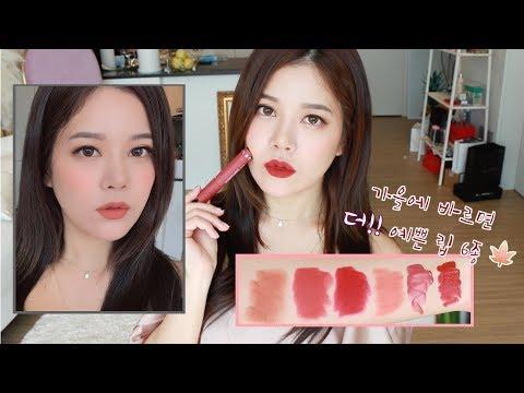 [로드샵] 가을에 바르면 더!! 예쁜 립제품 6종 추천! 🍁 Fall lipstick and lip tint 🍁