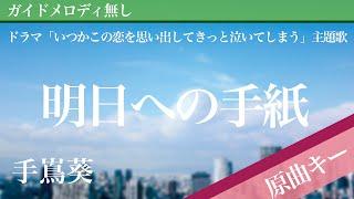 ドラマ「いつかこの恋を思い出してきっと泣いてしまう」主題歌 手嶌葵 5...
