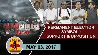 Aayutha Ezhuthu Neetchi 04-05-2017 – Thanthi TV Show – Farmers Suicide : Nature vs Govt