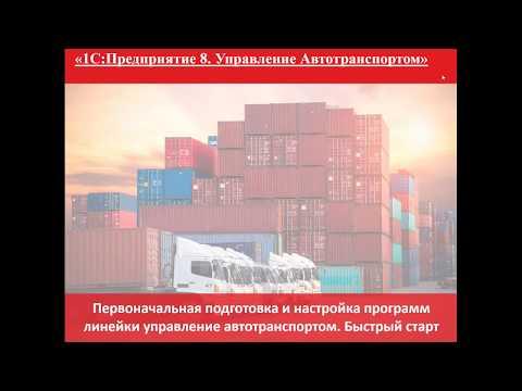 Первоначальная подготовка и настройка программ линейки управление автотранспортом-2020.02.06