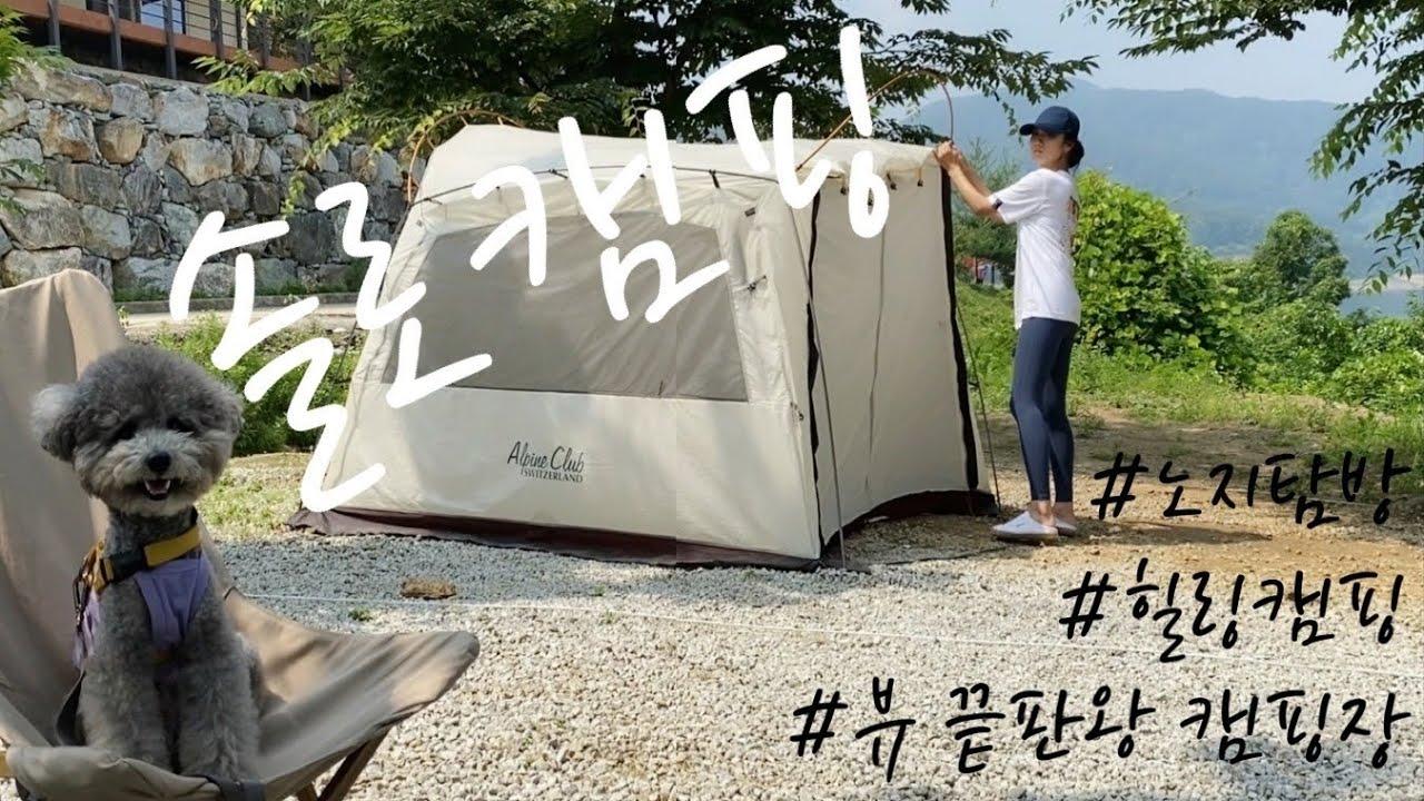 [캠핑] 노지 탐방도 가고 캠핑장에서 힐링도 하는 솔로캠핑 | 여솔캠, 호숫가 캠핑장, 애견동반캠핑